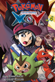 Pokémon Adventures XY SA volume 4.png