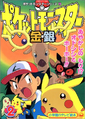 Pocket Monsters Series cover 19.png