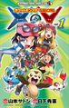 Pokémon Adventures XY JP volume 1.png