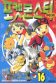 Pokémon Adventures KO volume 16 Ed 2.png