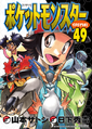 Pokémon Adventures JP volume 49.png