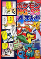 Pokémon HGSS Laughter 4Koma Comic Compilation JP cover.png