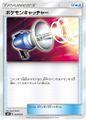 PokémonCatcherSunMoon126.jpg