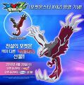 Korean Shiny Yveltal distribution artwork.jpg