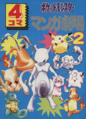 Pokémon 4Koma Theater 2 cover.png