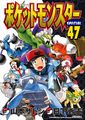 Pokémon Adventures JP volume 47.png