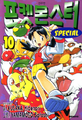 Pokémon Adventures KO volume 10 Ed 2.png