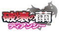 The Cocoon of Destruction and Diancie logo.png