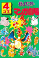 Pokémon 4Koma Theater cover.png