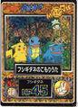 1998Meiji38.jpg