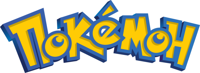 File:Pokemon logo Cyrillic.png