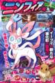 CoroCoro March 2013 p12.png