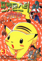 Electric Tale of Pikachu KO volume 3.png