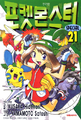 Pokémon Adventures KO volume 21.png