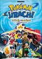Jirachi Wish Maker Echo Bridge DVD.png