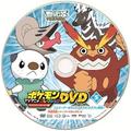 Best Wishes Waku-Waku Doki-Doki disc 5.png