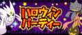 Halloween Party logo.png