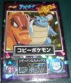 1998Meiji21.jpg