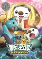 Best Wishes Season 2 Decolora Adventure Volume 02.png