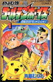 Pokémon Gold and Silver The Golden Boys JP volume 1.png