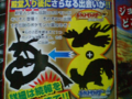 CoroCoro July 2009 2.png