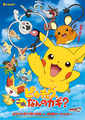 M17 Pikachu the Movie poster.png
