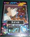 1998Meiji15.jpg