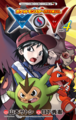 Pokémon Adventures XY JP volume 4.png