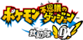 MD Rescue Team DX JP logo.png