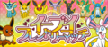 Eevee Friendly logo.png