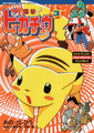 Electric Tale of Pikachu JP volume 3.png