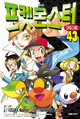 Pokémon Adventures KO volume 43.png