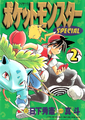 Pokémon Adventures JP volume 2.png