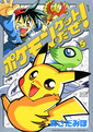 Pokémon Gotta Catch Em All JP volume 5.png