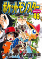 Pokémon Adventures JP volume 46.png
