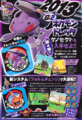 CoroCoro March 2013 p55.png
