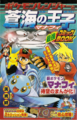 Pokémon Ranger and the Temple of the Sea Strongest Comic Book.png