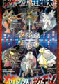 CoroCoro September 2013 mega evolution.jpg
