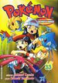 Pokémon Adventures CY volume 33.png