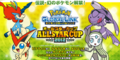 All Star Cup 01.png