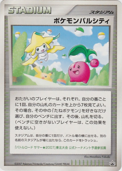 File:PokémonPalCityPromoTohoku.jpg