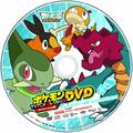 Best Wishes Pokémon Battle disc 6.png