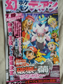 CoroCoro March 2014 movie 17.png