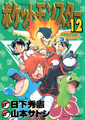 Pokémon Adventures JP volume 12.png