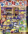 August 2014 CoroCoro Pikachu form-2.jpg