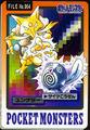 Bandai Kadabra card.jpg