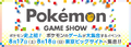 Pokémon Game Show logo.png