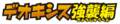 Battrio expansion 07 logo.png