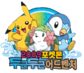 7 2009 Korean event.png