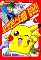 Pokémon Gotta Catch 'Em All KO volume 1.png